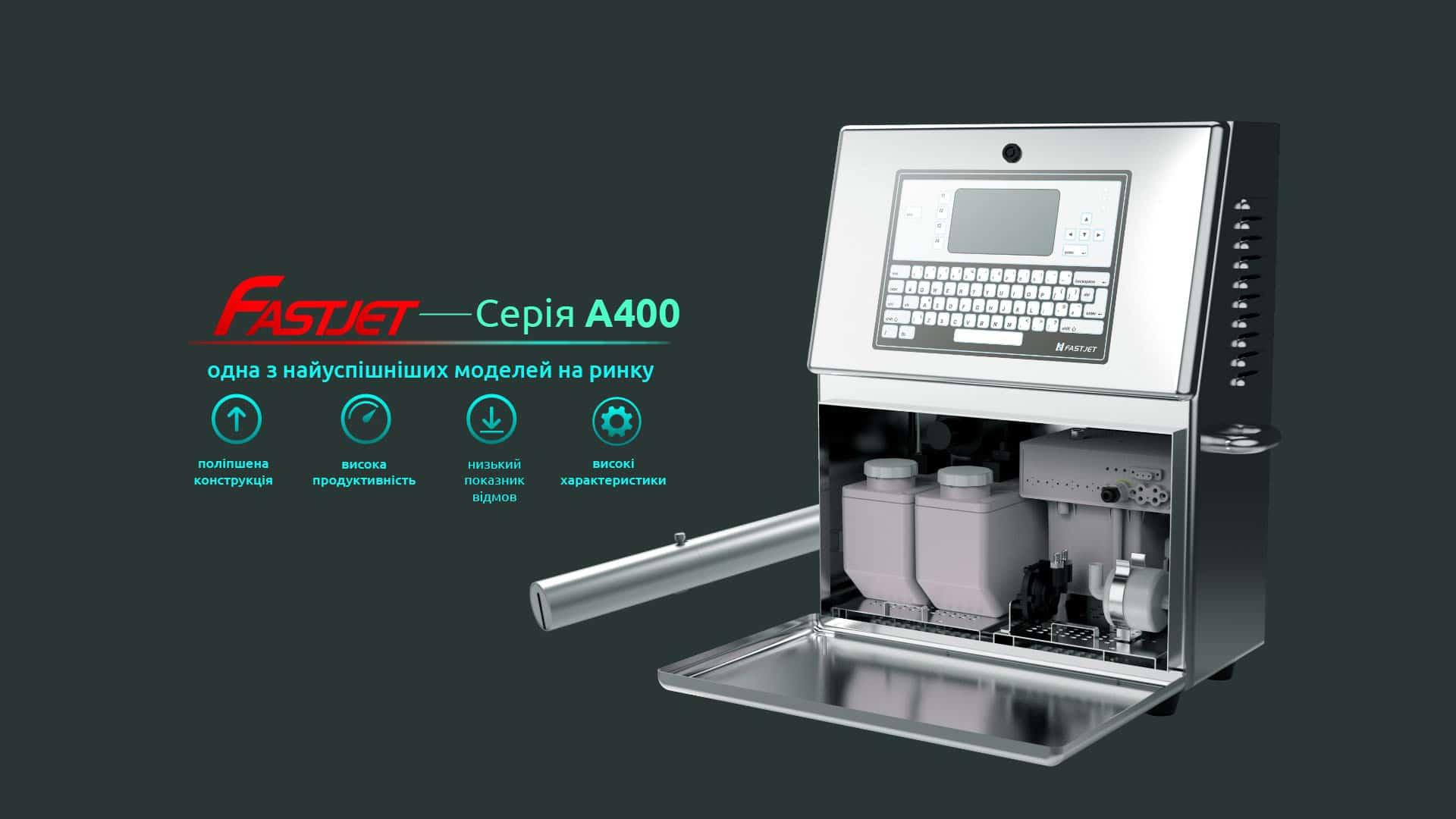 Краплеструменевий маркувальник Fastjet A400