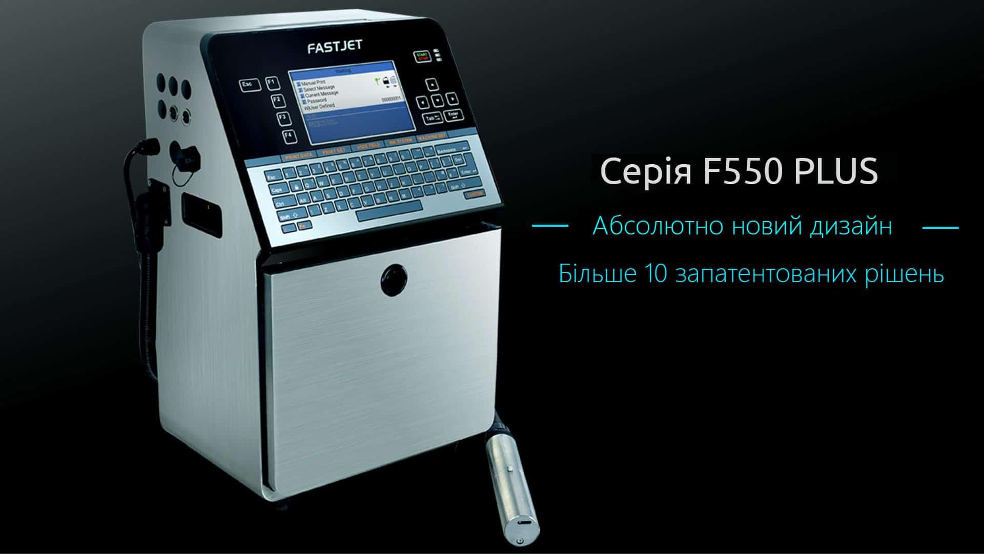 Краплеструменевий маркувальник Fastjet F550 Plus
