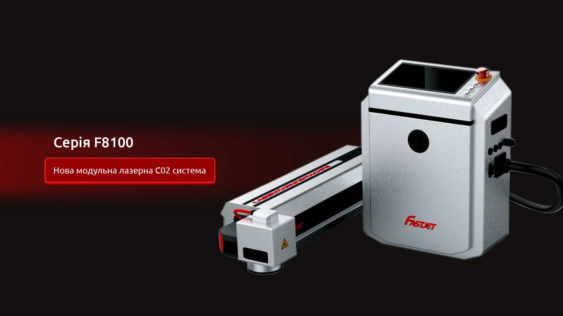 Лазерний маркувальник Fastjet F8100